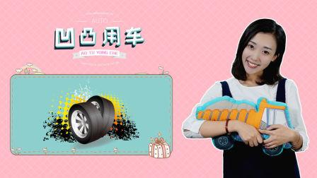 凹凸用车:这些情况出现的时候 轮胎就该换了!-新车评