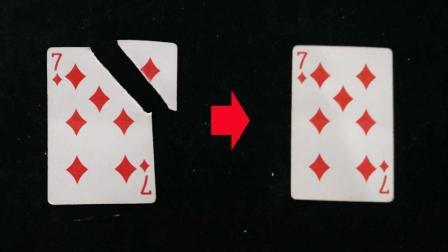 刘谦魔术教学: 撕开的纸牌瞬间还原! 原来机关是这样