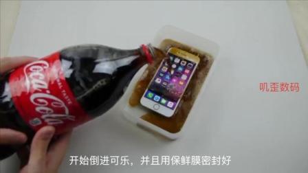 iPhone8防水功能究竟多强? 可乐里面泡7天试试看!