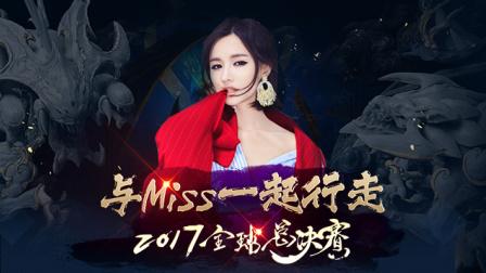 [体育]与Miss一起行走 2017全球总决赛视频