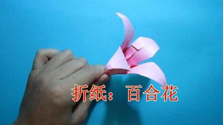 儿童手工折纸 百合花折纸