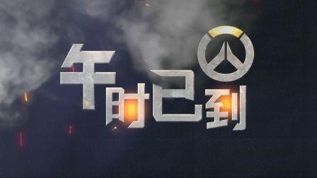 守望先锋【午时已到】第46期:守望大爆炸