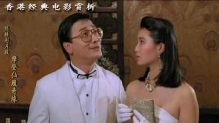 经典港片片段: 曹查理逢人就说自己的艺术性电影 反被整得狼狈不堪