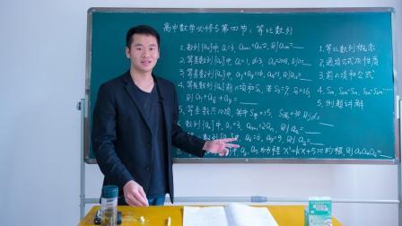 高中数学必修5第四节: 等比数列基本概念及性质推导|小马高中数学