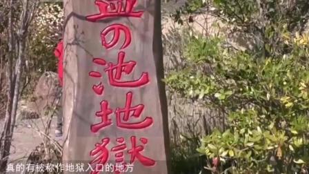 世界上真正存在地狱入口, 有一个就在日本, 看完后背都觉得冰凉