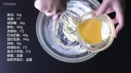 慕斯蛋糕教程烘焙教学-蓝纹奶酪松饼, 佐以罗勒树莓! _高清zt0做巧克力慕斯蛋糕