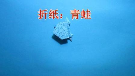 儿童手工折纸 青蛙折纸