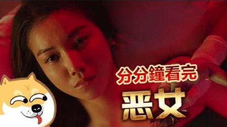 为报家仇变身百人斩恶女, 岂料却成为了仇人的一颗旗子, 分分钟看完韩国动作片《恶女》