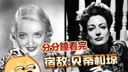 三十年的明争暗斗, 以前女明星和闺蜜是如何撕逼的, 分分钟看完《宿敌: 贝蒂和琼》