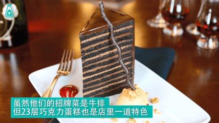 纽约一西餐店的特色甜点, 23层的超大份巧克力蛋糕足有18磅重