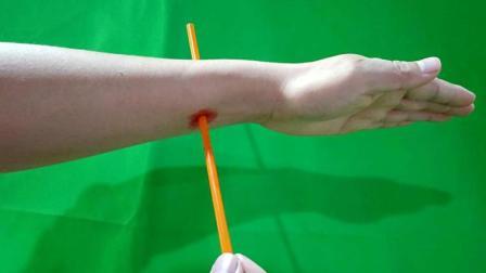 吸管插进手臂, 手臂却又完好无损! 揭秘后真简单