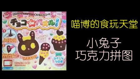"""【喵博原创】【喵博的食玩天堂】小兔子巧克力拼图 ( ̄▽ ̄)"""""""