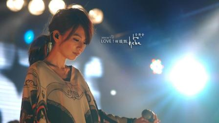 Hebe田馥甄的一首冷门情歌, 如果你也在爱情中理性, 就会有共鸣。