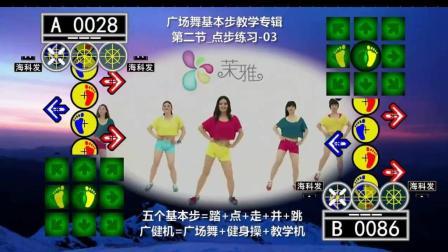 A23_咚巴拉曲_左右点步练习_微广场舞基本步教学专辑