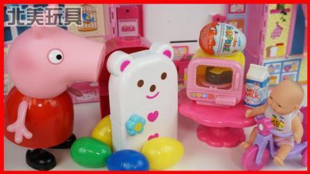 小猪佩奇玩具冰箱里发现好多奇趣蛋 336