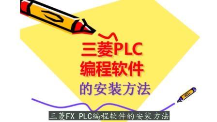 三菱PLC编程软件的安装方法(附赠编程软件)