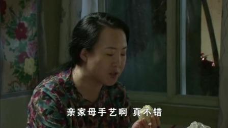 刘能媳妇吃包子吃出五毛钱, 能哥既欣喜又无奈
