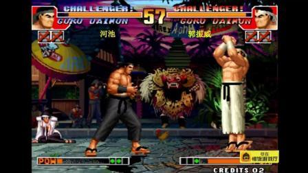 拳皇97 这么厉害的大门也下跪了