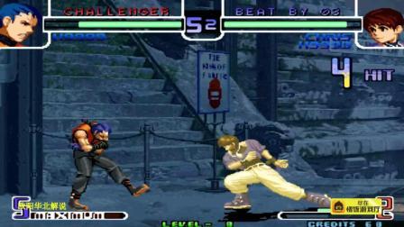 拳皇2002 这也太依赖必杀了  不是好习惯啊