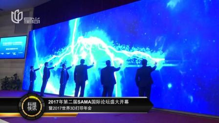 上海电视台星尚频道: 2017年第二届SAMA国际论坛暨2017世界3D打印年会盛大开幕