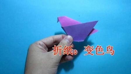 儿童手工折纸 变色鸟折纸