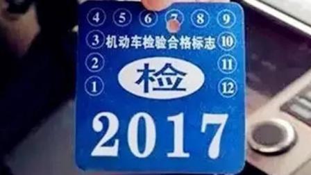 为什么汽车年检的时候, 有的车年检标志要打孔, 有的却不用打