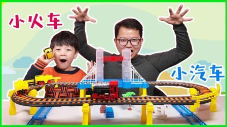 小火车玩具视频大全轨道车玩具车农场行动画片小汽车玩具视频游戏