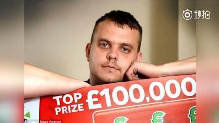 夫妇获87万彩票大奖, 深夜不幸遭团伙入室抢劫