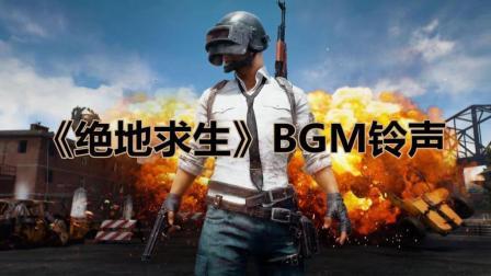《绝地求生》BGM铃声来了! 带上重低音耳机听!