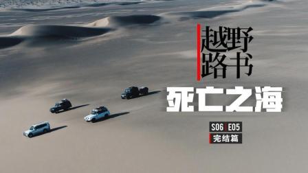 S06E05-死亡之海罗布泊(完结篇)
