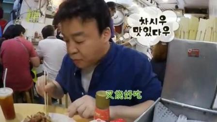 韩国大叔吃港式叉烧, 当看到米其林推荐时不淡定了