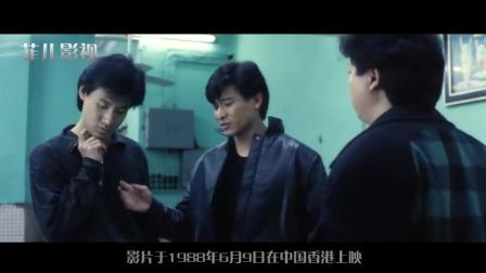 旺角卡门 1988上映 刘德华一部经典影片 豆瓣7.6
