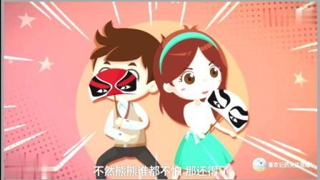 一个唱白脸一个唱红脸, 中国式家长教育很危险!