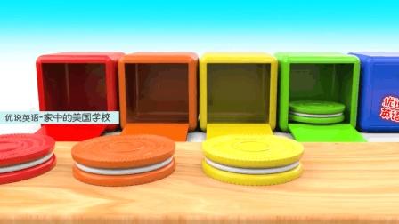 新美国学前教育幼儿英语启蒙 和奥利奥饼干学习10种颜色 家中的美国学校