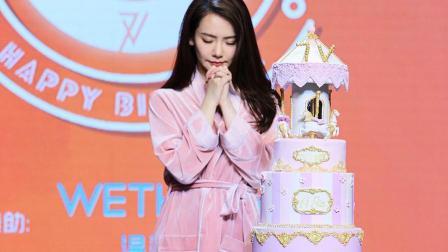 戚薇生日会上海举行 首唱新歌