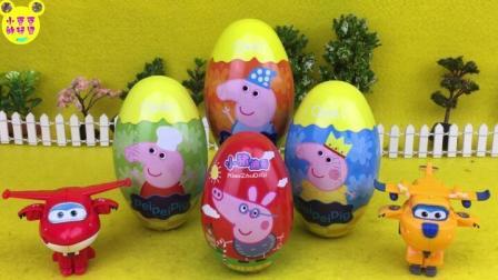 小猪佩奇玩具蛋 超级飞侠拆奇趣蛋视频
