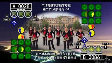 A24_采茶八步_连续点步练习_微广场舞基本步教学专辑