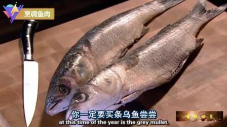 看外国大厨烹饪鱼的方法