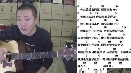 01凯文先生《都选C》吉他教学吉他弹唱自学速成
