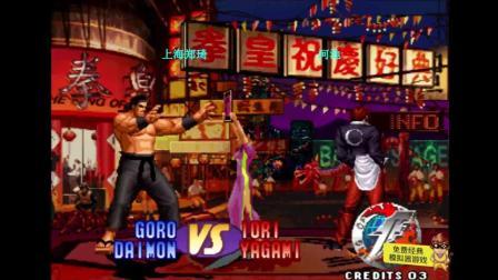 拳皇97 大门五郎VS八神庵 这个大门的确败的有点冤呐