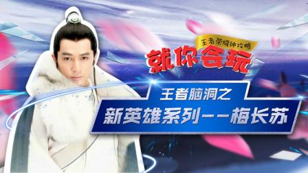 王者新英雄居然是梅长苏?!