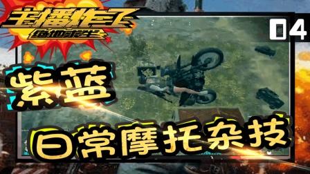 主播炸了绝地求生超神篇04: 紫蓝日常摩托杂技 图拉夫M4暴力锁摩托