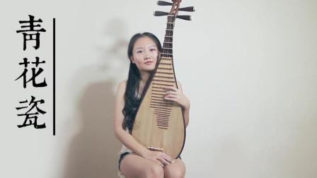 【精灵乐社】琵琶演奏 《青花瓷》by谢嘉宇