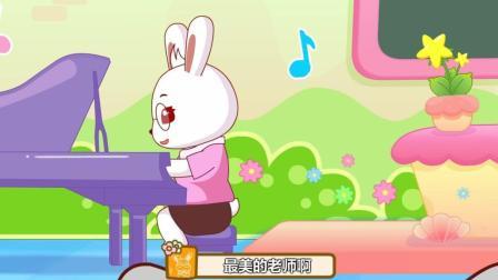 兔小貝兒歌  最美的老師 (含歌詞)