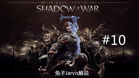 《中土世界:战争之影》10 埃希铎 剧情实况【兔子Jarvis】