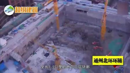 中国最先进的地下环形隧道, 功能齐全、规模庞大!