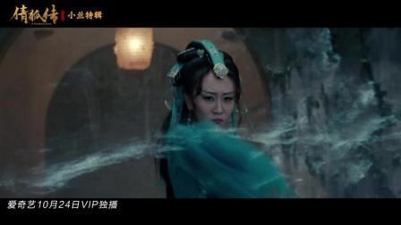 《倩狐传》小兰特辑  狐妖爱书生 情不知所起