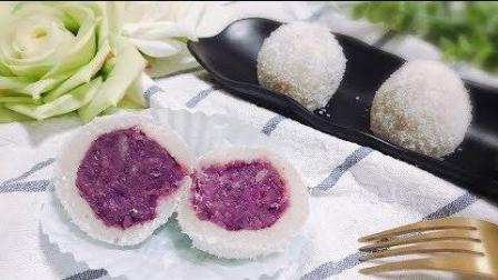 Q弹软糯椰蓉紫薯糯米糍 宝宝喜欢的简单快手小吃下午茶。