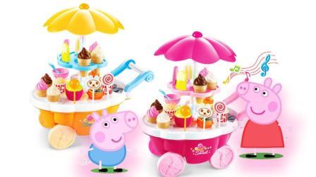 玩具学堂 2017 小猪佩奇冰淇淋糖果车 超好玩的过家家玩具 614
