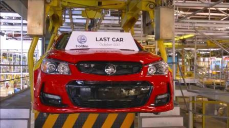 【终结】HOLDEN霍顿结束在澳大利亚的生产, 最后一台车型下线。澳洲汽车工业最灰暗的一天